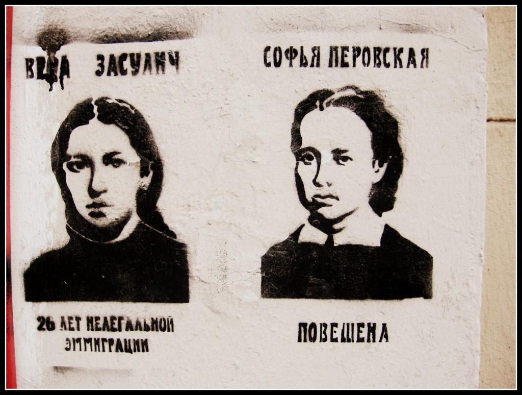 Οι ηρωικές μορφές του ρωσικού λαϊκισμού
